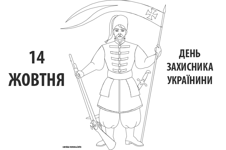 cossack coloring page1